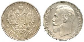1 РУБЛЬ 1907