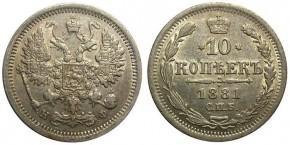 10 КОПЕЕК 1881
