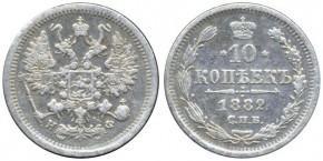 10 КОПЕЕК 1882