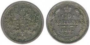10 КОПЕЕК 1883