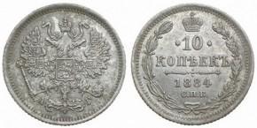 10 КОПЕЕК 1884