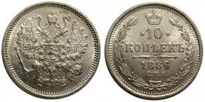 10 КОПЕЕК 1886