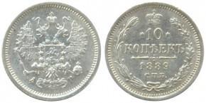 10 КОПЕЕК 1889