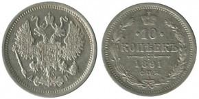 10 КОПЕЕК 1891