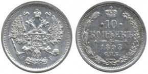 10 КОПЕЕК 1893