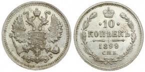 10 КОПЕЕК 1899