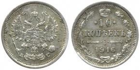 10 КОПЕЕК 1916