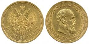 10 РУБЛЕЙ 1886