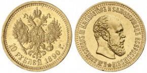10 РУБЛЕЙ 1890