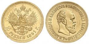 10 РУБЛЕЙ 1891