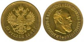 10 РУБЛЕЙ 1893