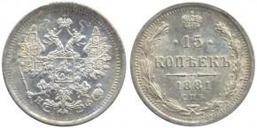15 КОПЕЕК 1881