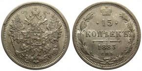 15 КОПЕЕК 1883