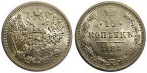 15 КОПЕЕК 1884