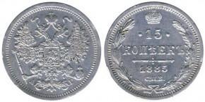 15 КОПЕЕК 1885