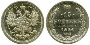 15 КОПЕЕК 1886