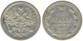 15 КОПЕЕК 1887