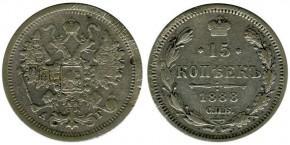 15 КОПЕЕК 1888
