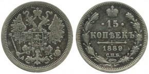 15 КОПЕЕК 1889