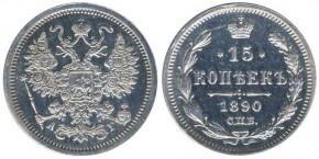 15 КОПЕЕК 1890