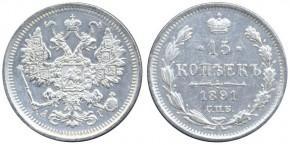 15 КОПЕЕК 1891