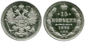 15 КОПЕЕК 1899