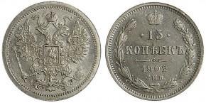 15 КОПЕЕК 1902