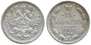 15 КОПЕЕК 1906