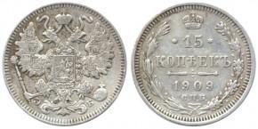 15 КОПЕЕК 1909