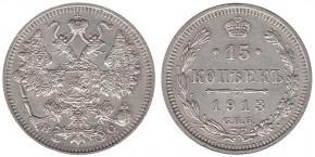 15 КОПЕЕК 1913