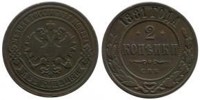 2 КОПЕЙКИ 1881