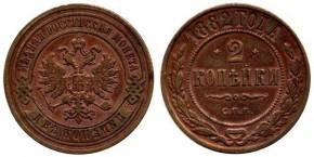 2 КОПЕЙКИ 1882