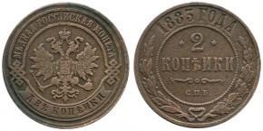 2 КОПЕЙКИ 1883
