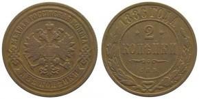 2 КОПЕЙКИ 1886