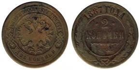 2 КОПЕЙКИ 1887