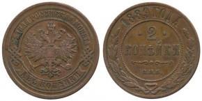 2 КОПЕЙКИ 1889