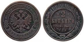 2 КОПЕЙКИ 1890