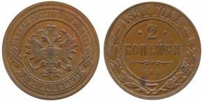 2 КОПЕЙКИ 1891