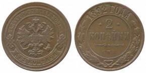 2 КОПЕЙКИ 1892