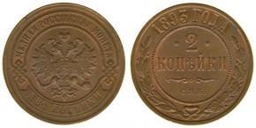 2 КОПЕЙКИ 1893