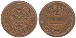 2 КОПЕЙКИ 1894