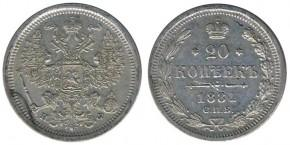 20 КОПЕЕК 1881