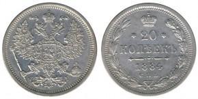 20 КОПЕЕК 1884