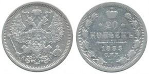 20 КОПЕЕК 1885