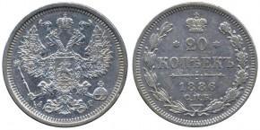 20 КОПЕЕК 1886