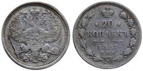 20 КОПЕЕК 1887