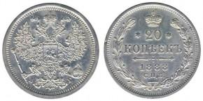 20 КОПЕЕК 1888