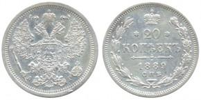 20 КОПЕЕК 1889