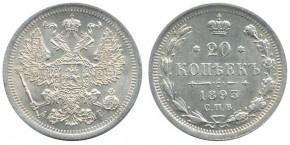 20 КОПЕЕК 1893
