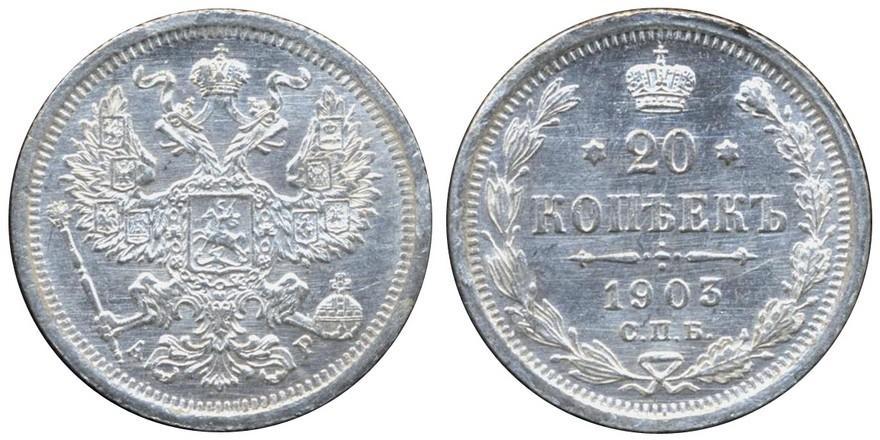 20 копеек 1903 года